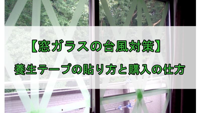 台風 窓 ガラス 養生 テープ
