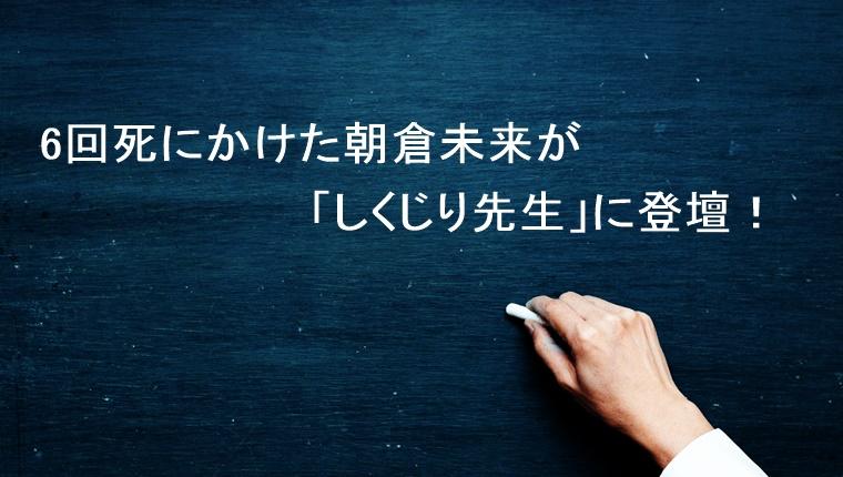 朝倉未来 しくじり先生 動画